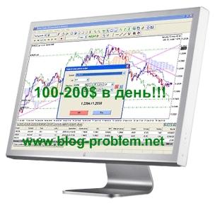 Форекс 100-200$ в день http://www.blog-problem.net