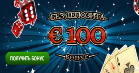 Казино бонус 100 бизнес-план открытия интернет казино